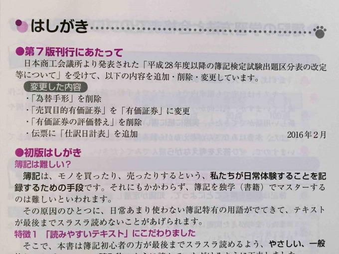 スッキリわかる 日商簿記3級 第7版 はしがき