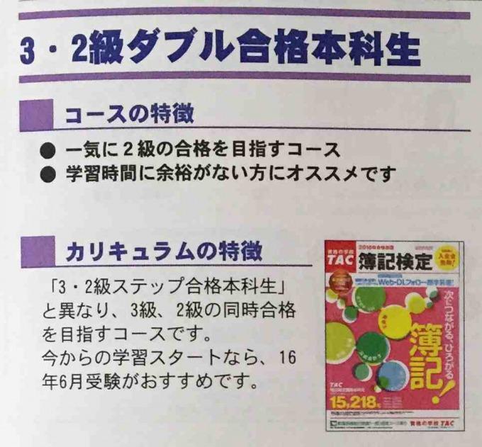 TAC簿記講座パンフレット3・2級ダブル合格本科生