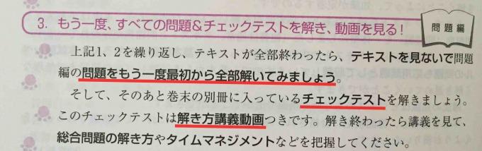 スッキリわかる 日商簿記2級 商業簿記 第8版 使い方3
