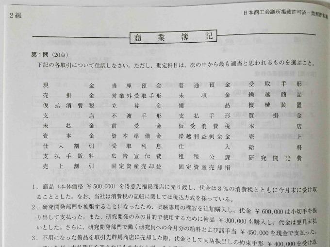 TAC142日商簿記模範解答集 問題