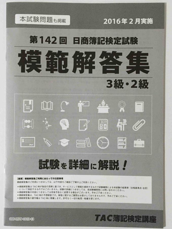 TAC142日商簿記模範解答集