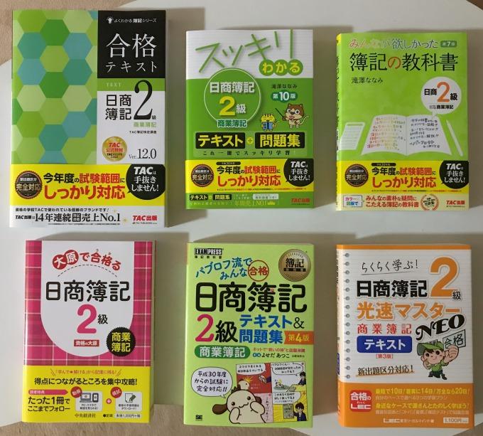 平成30年度(2018年度)日商簿記2級、3級のテキストおすすめランキング!