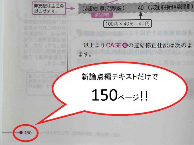 スッキリわかる 日商簿記2級 商業簿記 第8版 新論点編テキスト150ページ