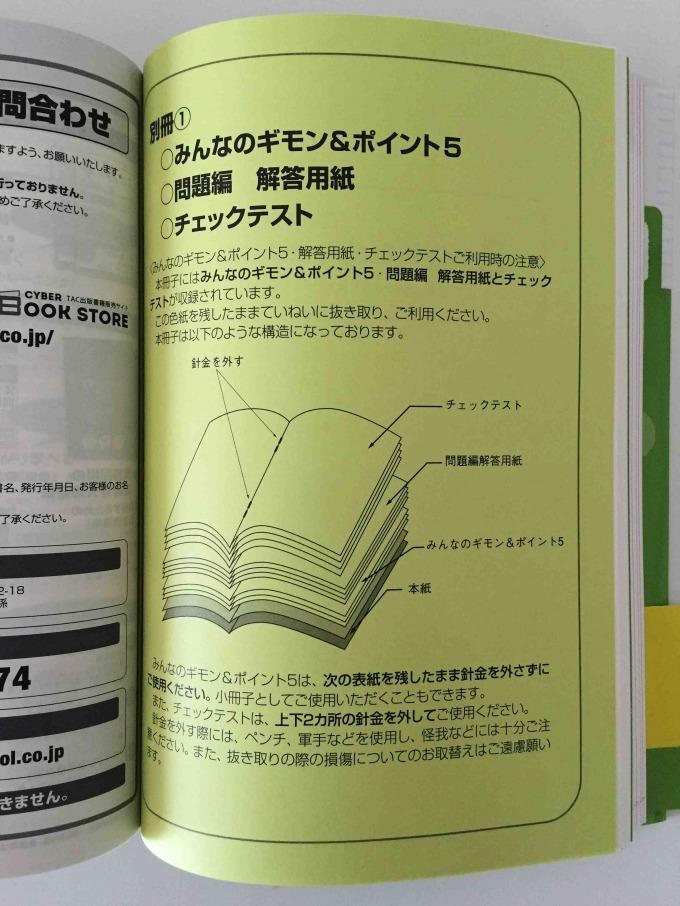 スッキリわかる 日商簿記2級 商業簿記 第8版 付録