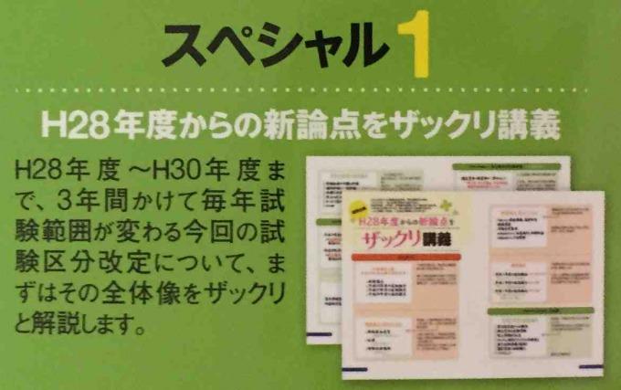 スッキリわかる 日商簿記2級 商業簿記 第8版 スペシャル1