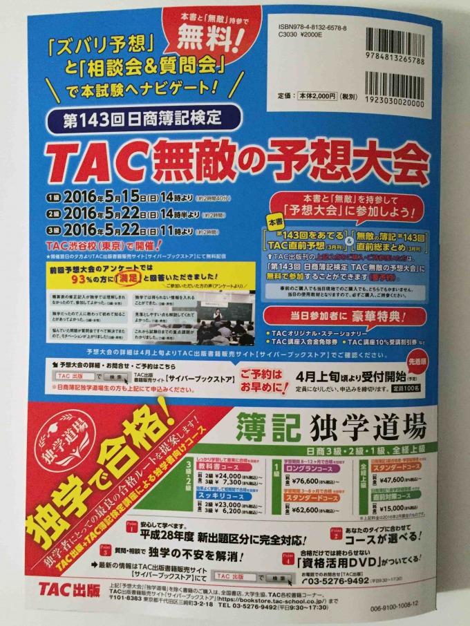 第143回をあてる TAC直前予想 日商簿記1級 無敵の予想大会広告