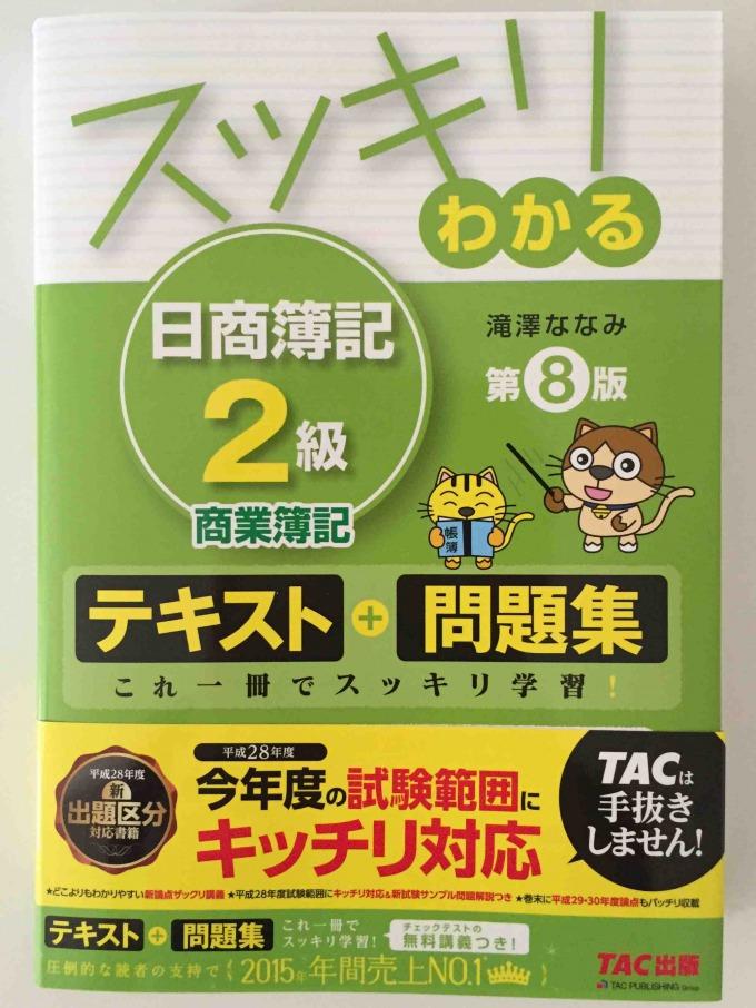 スッキリわかる 日商簿記2級 商業簿記 第8版 表紙