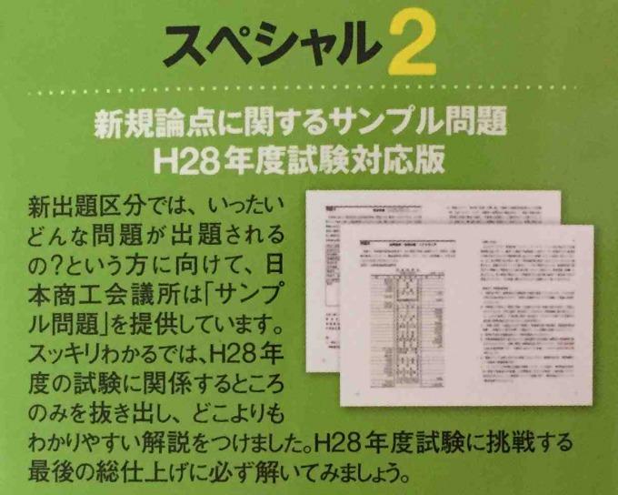 スッキリわかる 日商簿記2級 商業簿記 第8版 スペシャル2