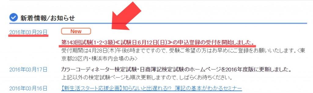 は第143回日商簿記検定試験(試験日 6月12日)の申込み受付開始