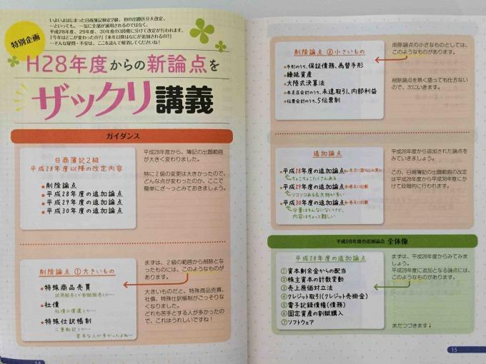 みんなが欲しかった 簿記の教科書 日商2級 商業簿記 第5版 ザックリ講義