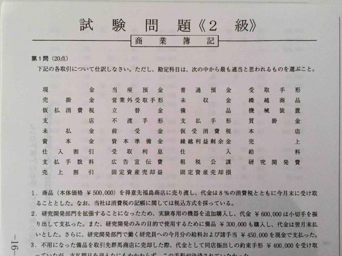 大原142簿記問題解答集 問題