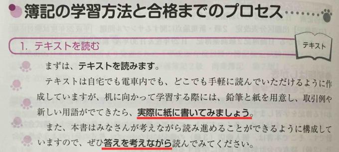 スッキリわかる 日商簿記2級 商業簿記 第8版 使い方1