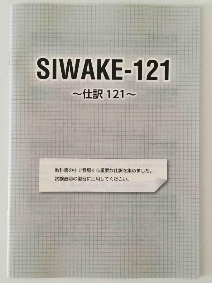 みんなが欲しかった 簿記の教科書 日商2級 商業簿記 第5版 siwake121