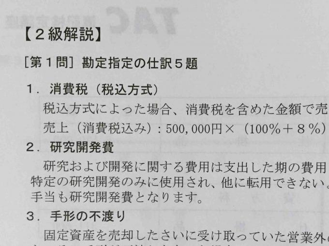 TAC142日商簿記模範解答集 解説