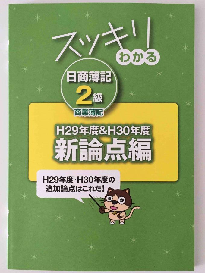 スッキリわかる 日商簿記2級 商業簿記 第8版 新論点編テキスト表紙