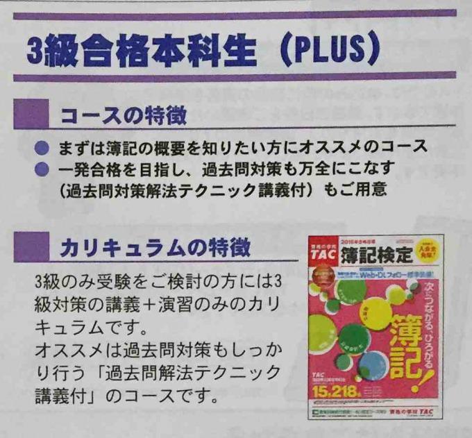 TAC簿記講座パンフレット3合格本科生PLUS