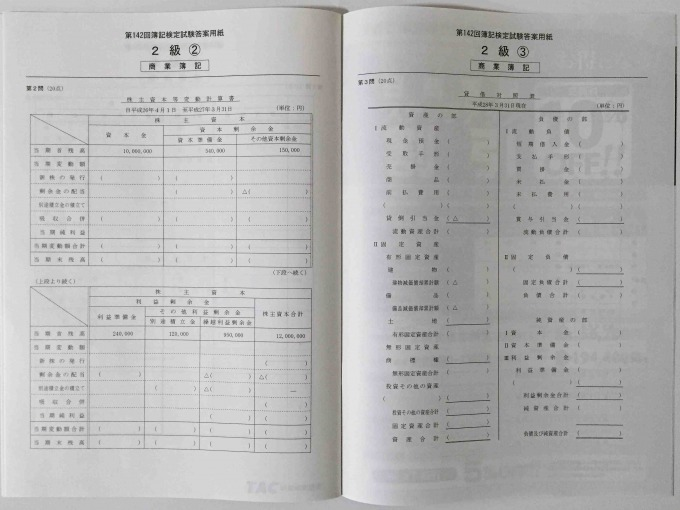 TAC142日商簿記模範解答集 答案用紙