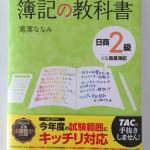 独学に最適な日商簿記2級テキスト「簿記の教科書」の使い方とポイントまとめ。