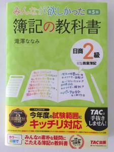 みんなが欲しかった 簿記の教科書 日商2級 商業簿記 第5版 表紙