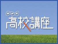 2016年8月8日から!NHK高校講座「簿記」夏休みの放送が始まるよ!