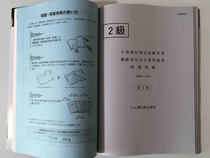 日商簿記2級網羅型問題集 問題用紙