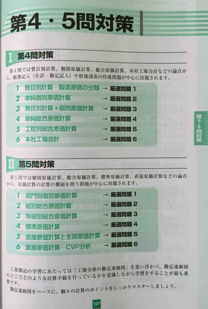 日商簿記2級過去問題集 第4・5問対策