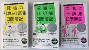 究極の仕訳集3冊