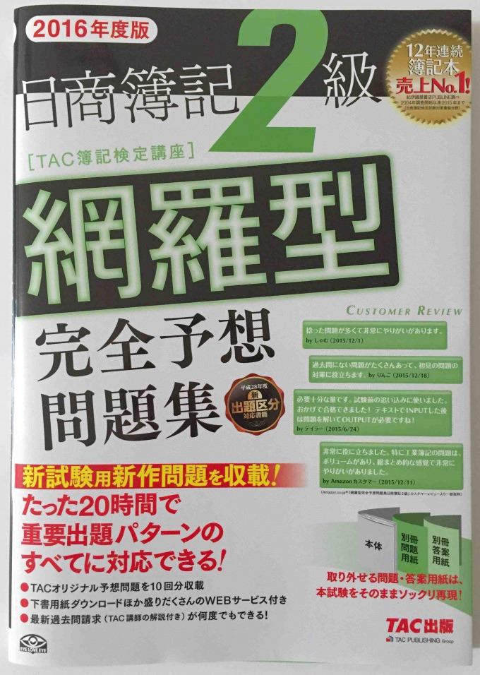 日商簿記2級網羅型問題集 表紙