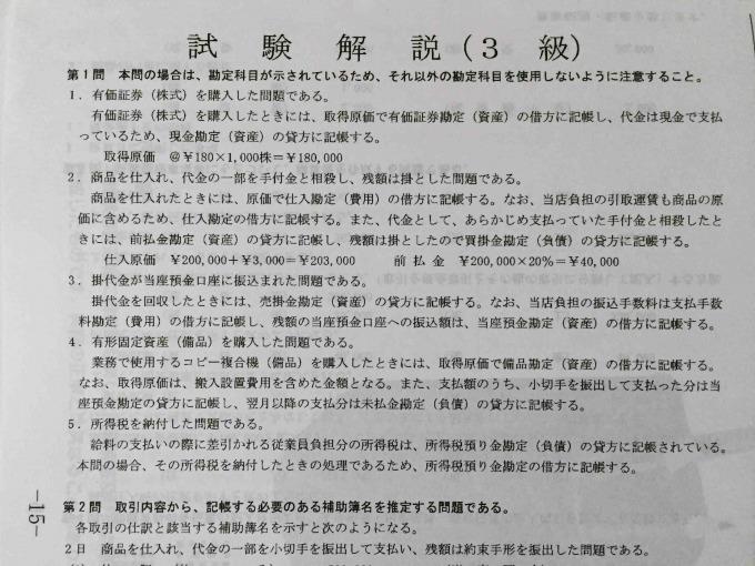 資格の大原143回日商簿記解答速報 試験解説