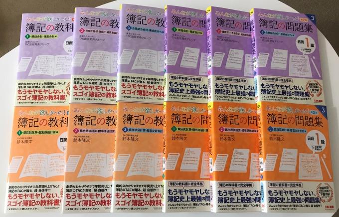 日商簿記1級簿記の教科書