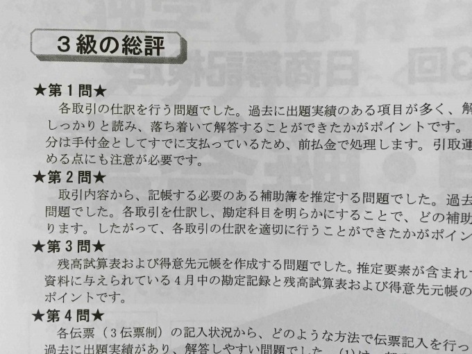 資格の大原143回日商簿記解答速報 総評