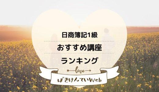 日商簿記1級のおすすめ講座ランキング!