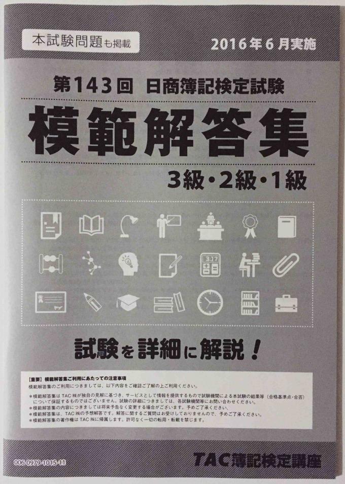 TAC143解答速報 表紙