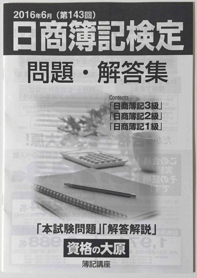 資格の大原143回日商簿記解答速報 表紙