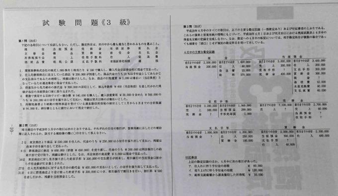資格の大原143回日商簿記解答速報 問題