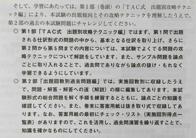 TAC2級過去問出題区分の改定に対する対応2