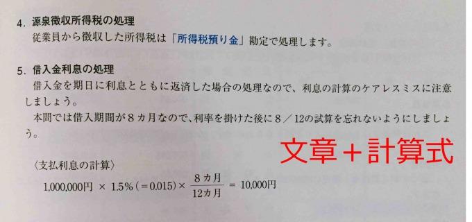 成文堂3級過去問解説45