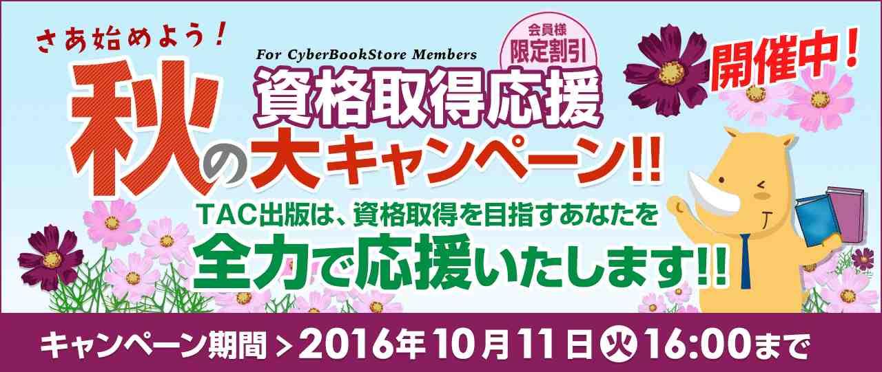 2016年秋の資格取得応援大キャンペーン