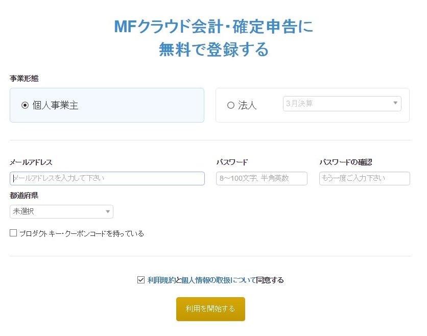 MFクラウド会計・確定申告に無料で登録する