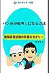 税理士試験対策書籍新刊情報