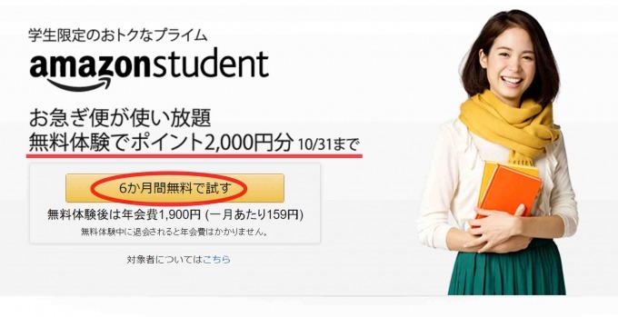 Amazon Student アマゾン ステューデント無料体験で今なら2000ポイントもらえるよ。
