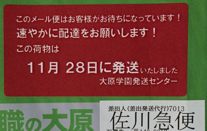 大原144日商簿記解答速報発送日