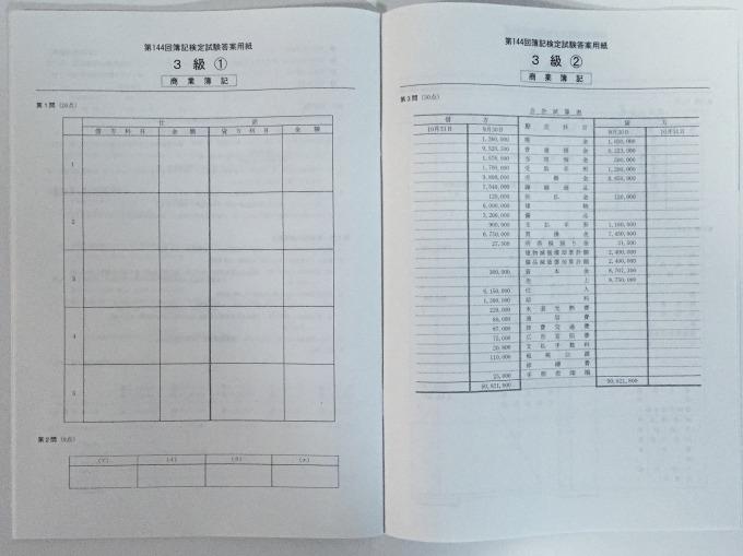 TAC144解答速報 答案用紙