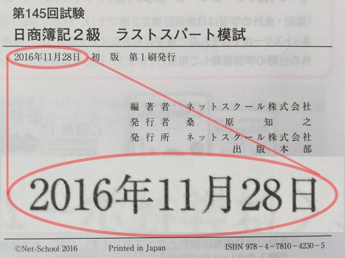 第145回用日商簿記2級ラスパ奥付