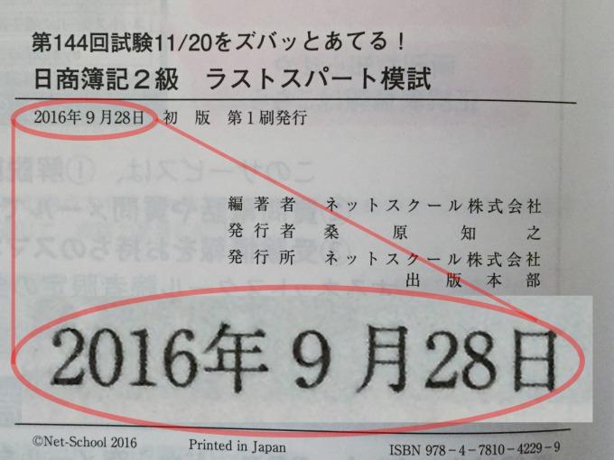 第144回用日商簿記2級ラスパ奥付