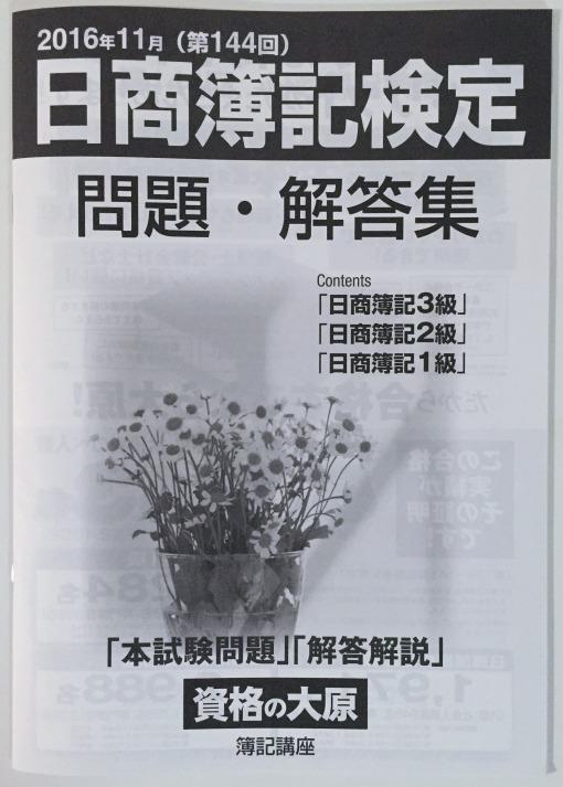 大原144日商簿記解答速報表紙