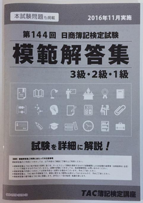 TAC144解答速報 表紙