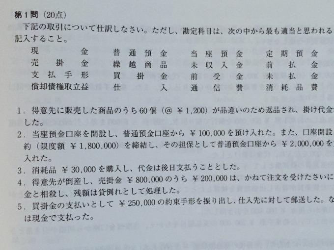 TAC144解答速報 問題