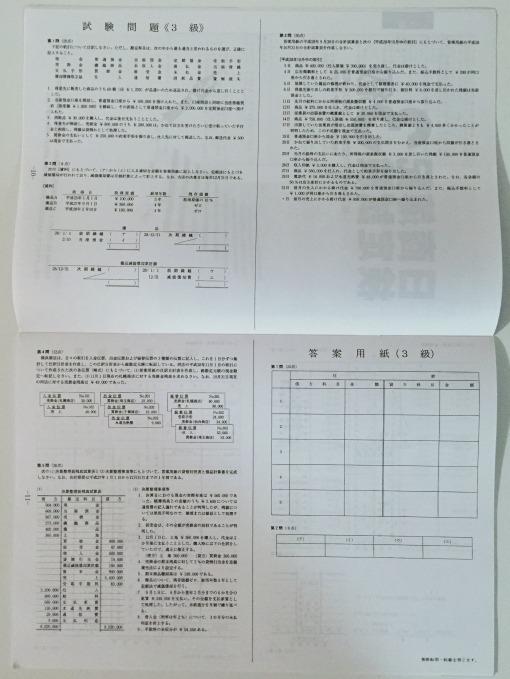 資格の大原144回日商簿記解答速報 内容