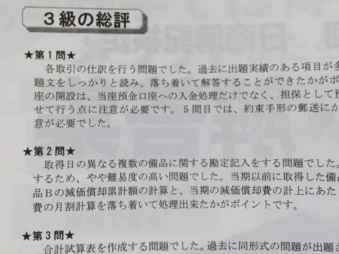 資格の大原144回日商簿記解答速報 総評